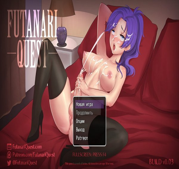 Futanari Quest
